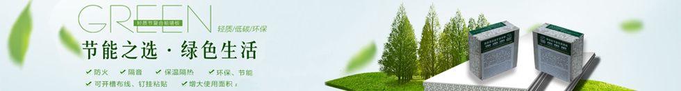 必威客户端下载材料_必威客户端下载墙体材料_隔音防火墙板-湖北必威体育首页实业有限公司